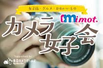 ミモット.カメラ女子会 [mimot.×東京カメラガールズ]