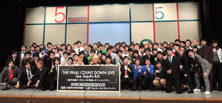 「THE FINAL COUNT DOWN LIVE bye 5upよしもと~前代未聞!!1万人への手渡しチケットLIVE~」記者会見より