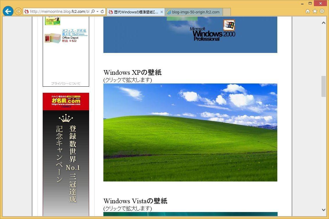 スタートメニューも復活 Windows 8 8 1 を自力で Xpっぽくする