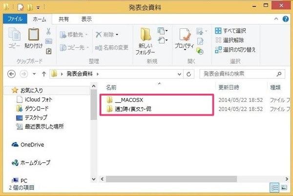 ギガ ファイル 便 文字 化け