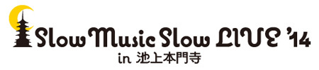 Slow Music Slow LIVE '14 in 池上本門寺