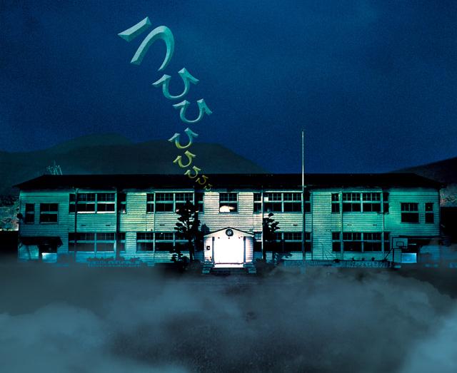 学校の怪談~呪われたアトラクション~