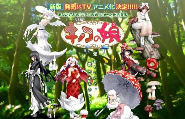 森の妖精 キノコの娘 に対する画像結果