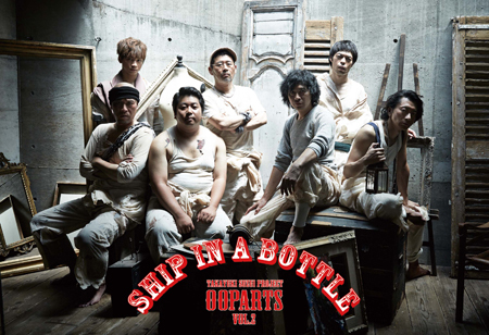 OOPARTS PROJECT Vol.2『SHIP IN A BOTTLE』