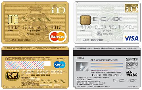 ドコモ、1枚でクレジットカードも電子マネー「iD」も使える ...