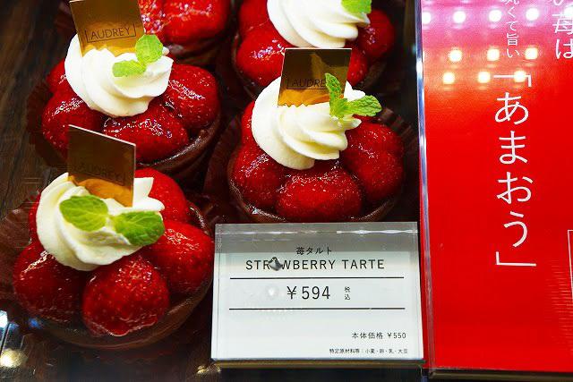 可愛らしい苺タルト