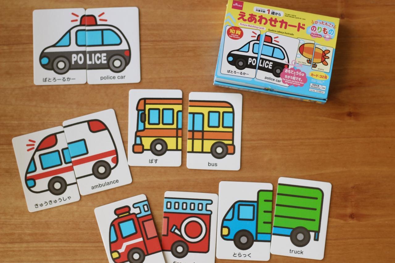 絵合わせ カード ダイソー ダイソーやキャンドゥ(100均)で買える知育玩具はかなりオススメできる|ひよっこ夫婦のじかん