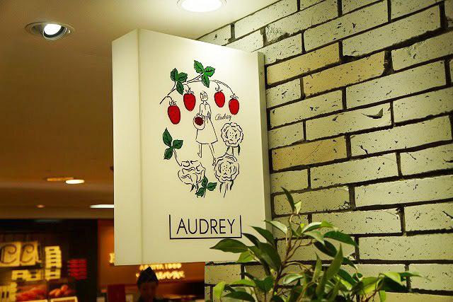 苺のスイーツ専門店「オードリー」