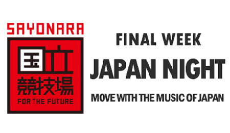 "「SAYONARA 国立競技場 FINAL WEEK ""JAPAN NIGHT""」"