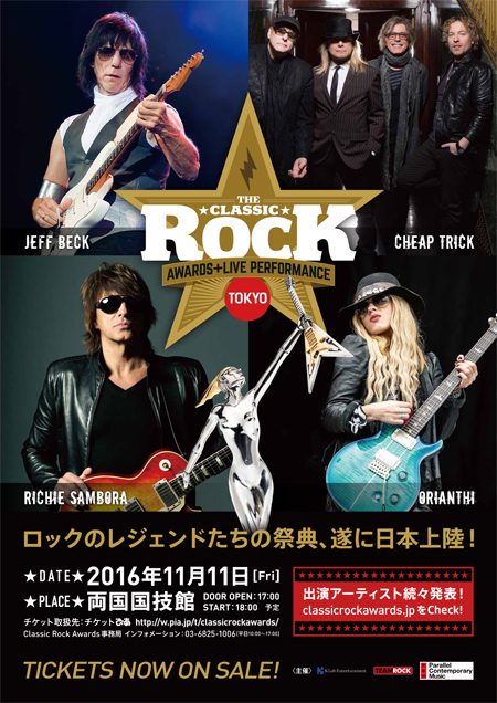 「THE CLASSIC ROCK AWARDS 2016 + LIVE PERFORMANCE」
