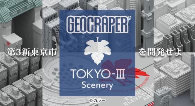 新世紀エヴァンゲリオン』第3新東京市を再現できるジオラマキット登場 ...