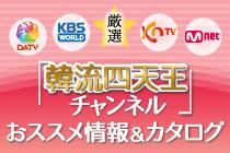 これを観なくちゃ! 厳選「韓流四天王チャンネル」おススメ情報&カタログ