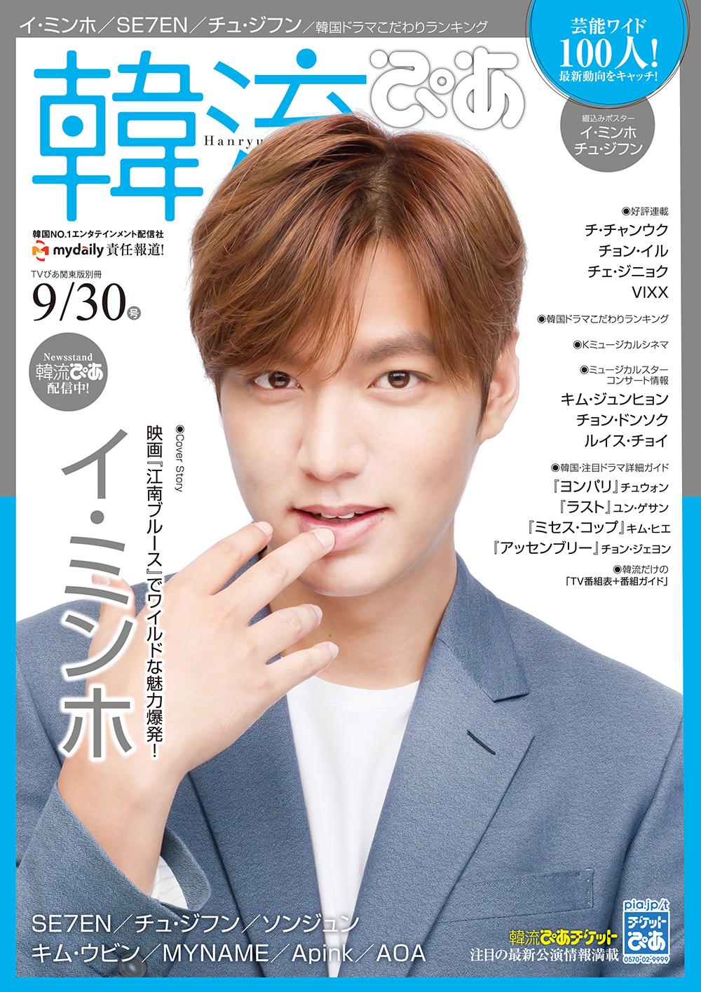 イ・ミンホが表紙! 雑誌「韓流ぴあ 9/30号」8.22発売