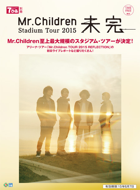 『7ぴあ別冊 Mr.Children Stadium Tour 2015 未完』