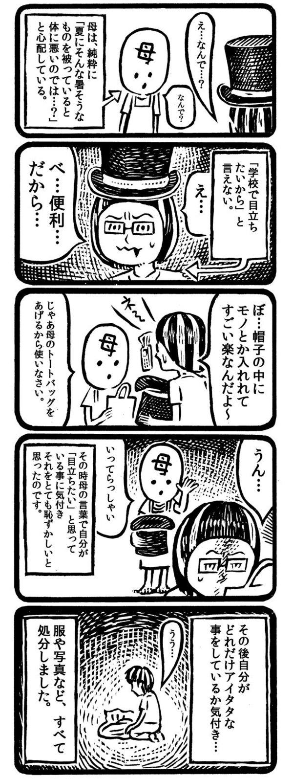 カメントツヲチスレ★7 ->画像>16枚