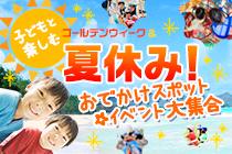 [2016]夏休み&ゴールデンウィークに子どもと行きたい! 人気おでかけイベント