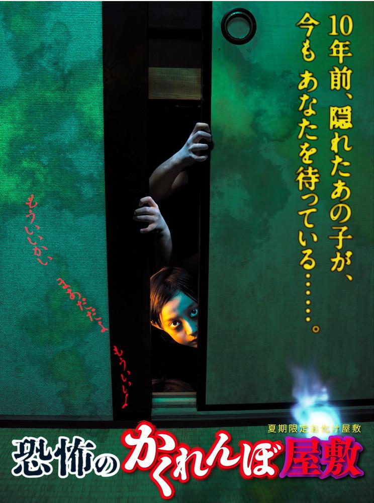 2014『恐怖のかくれんぼ屋敷』