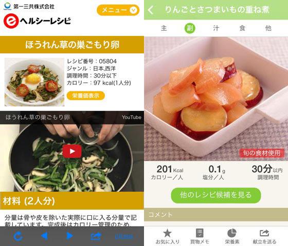 【料理】「クックパッド」以外で\u201c本当に使える\u201dレシピアプリはどれ? 厳選してみました