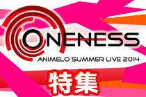 『Animelo Summer Live 2014』特集・取材&分析で見どころ徹底追跡!
