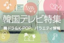 韓国テレビ特集 ドラマ&K-POP、バラエティ情報