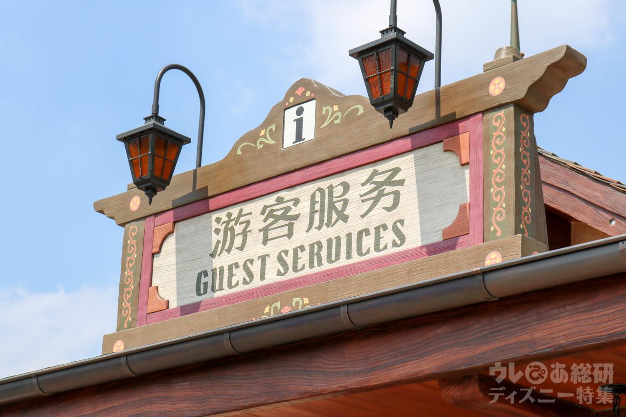 テーマランドごとにある「ゲストサービス」
