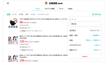 速報 com 在庫 マスク