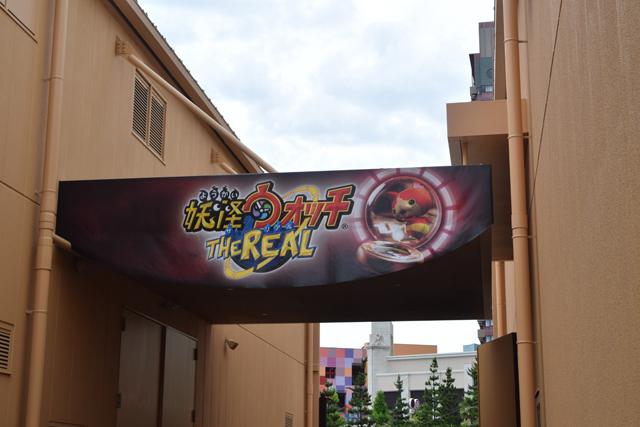 ユニバーサル・スタジオ・ジャパン「妖怪ウォッチ・ザ・リアル」7月3日(金)から9月6日(日)まで開催。