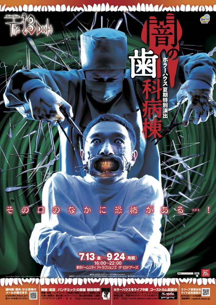2007「闇の歯科病棟」