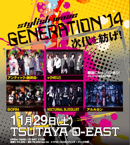 stylish wave GENERATION '14 -次代を紡げ!-