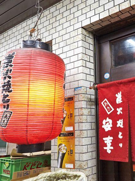 関西「焼き鳥」の名店/炭火焼とり 安喜(あびこ) 外観