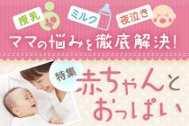 {赤ちゃんとおっぱい}授乳・ミルク・夜泣き…ママの悩みを徹底解決!