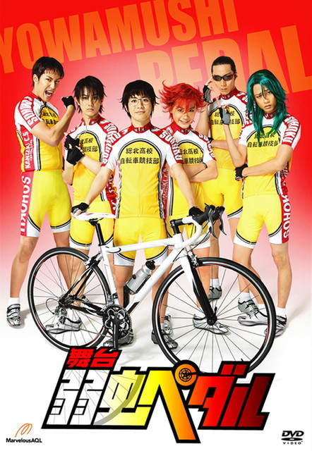 弱虫ペダル/DVD