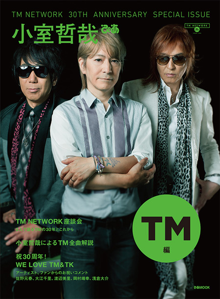 『TM NETWORK 30th Anniversary Special Issue 小室哲哉ぴあ TM編』