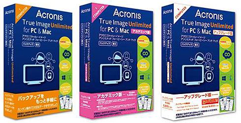 acronis true image 試用 版 制限