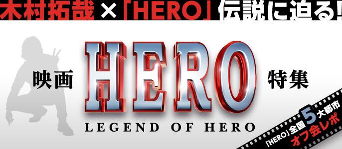 ドラマ hero はなぜ伝説となったのか 平均視聴率34 3 を生んだ ヒット
