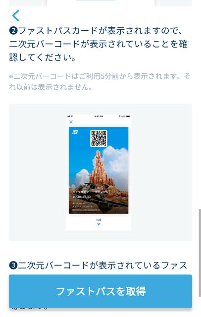 アプリ ファスト パス 使い方