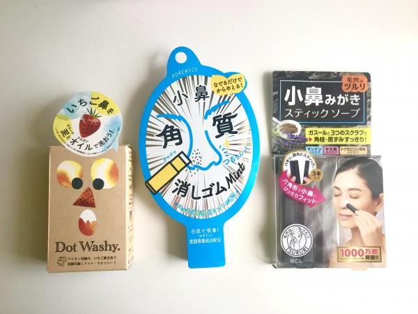 鼻 の 黒ずみ を とる 方法 簡単