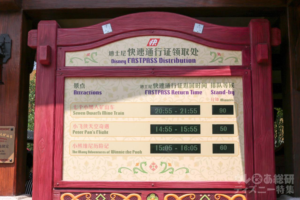 ゲストサービスにあるインフォメーションボード。発券する前に、必ず確認しておきたい。
