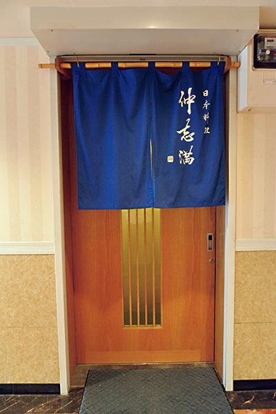 日本料理 仲志満(大森)外観