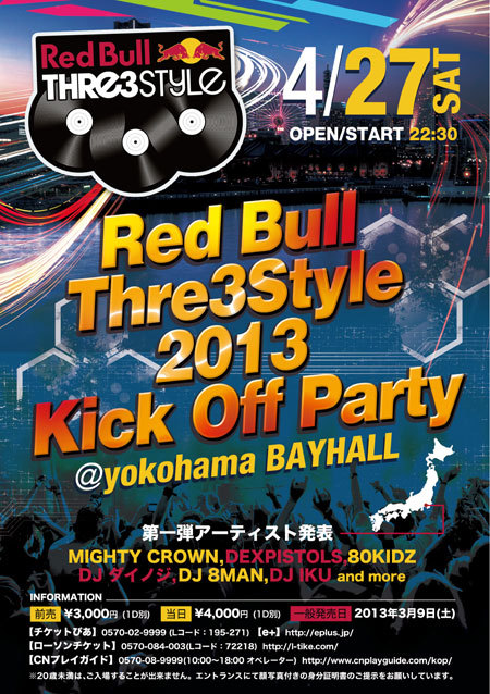 Red Bull Thre3Style 2013 Kick Off Party