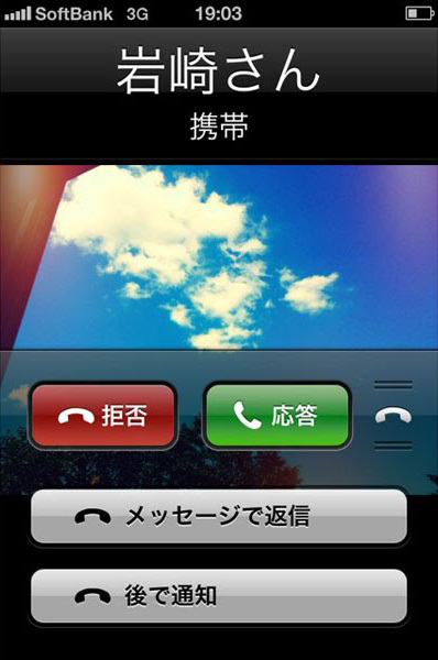 意外と知らない!? 覚えておきたいiPhoneの使える小技10(5/5) - ウ ...