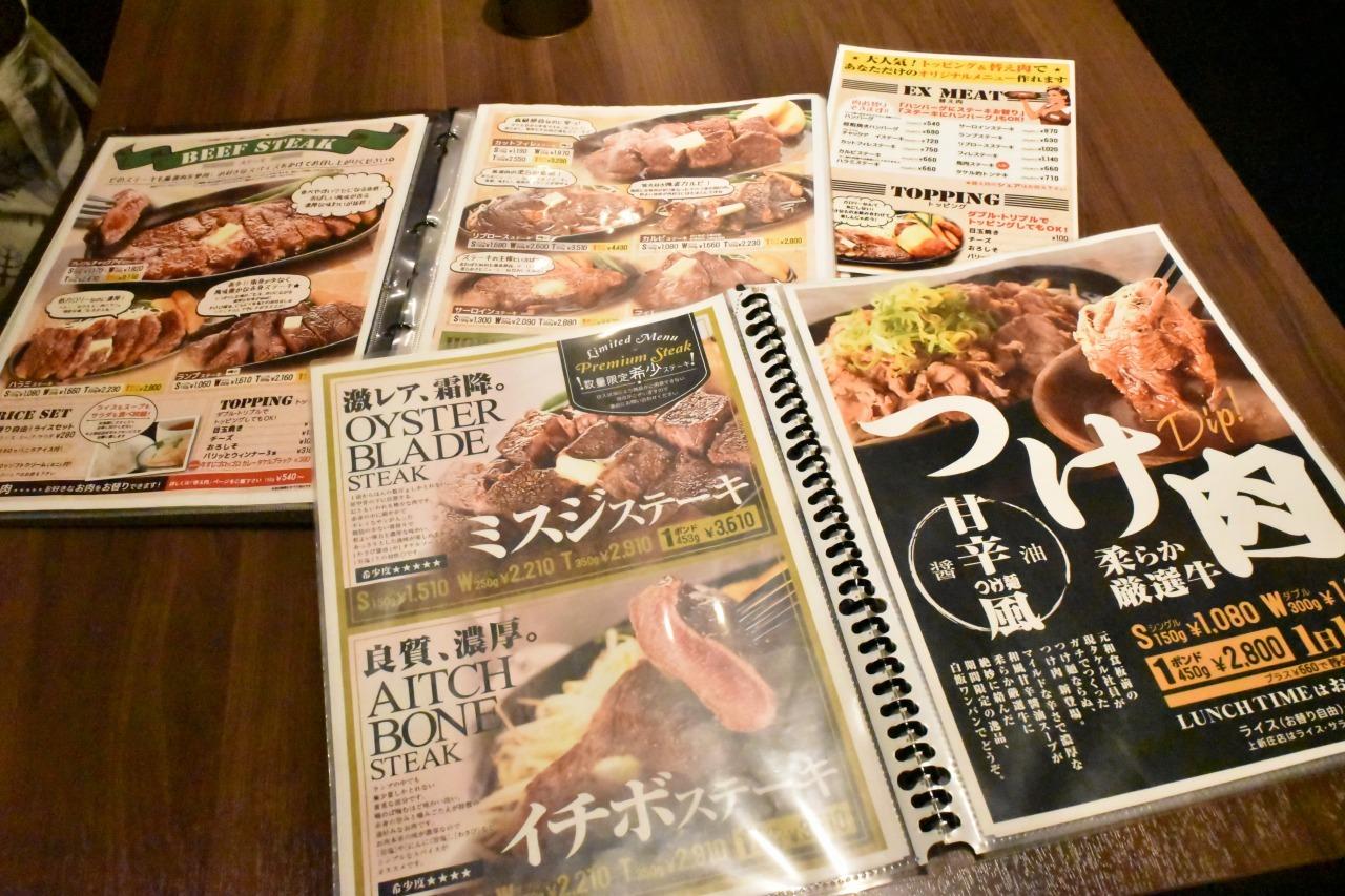 メニューは肉・肉・肉・肉!!