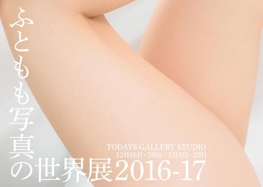 """【フェチ】2万人が魅了された「ふともも写真の世界展」最新展示が開催決定! """"ふとももツリー""""も登場 [無断転載禁止]©2ch.net->画像>160枚"""