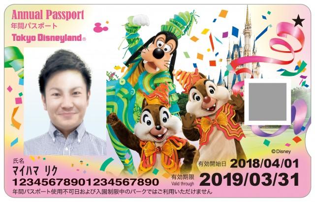 パスポート 東京 ディズニーランド 年間