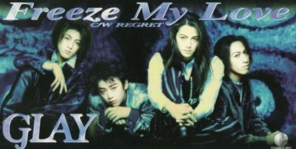 GLAY『Freeze My Love』