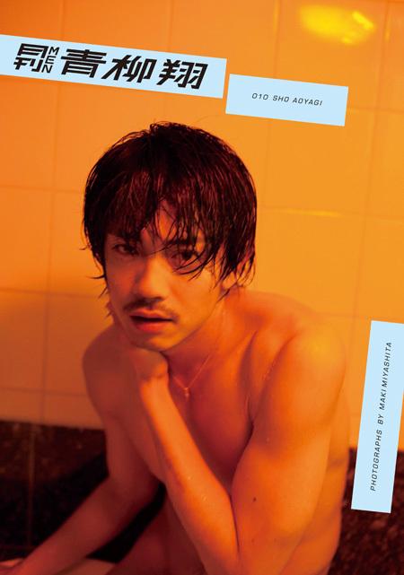 『月刊MEN 青柳翔』 青柳翔が、自身初の写真集『月刊MEN 青柳翔』の発売を記念して都内でイベ