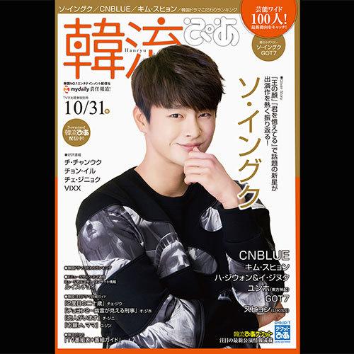 韓流ぴあ 2015/10/31号