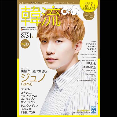 韓流ぴあ 2015/7/31号