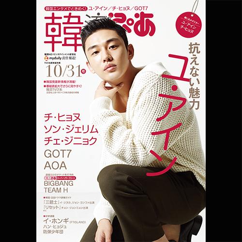 韓流ぴあ 2014/10/31号