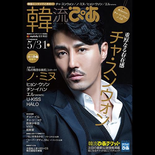 韓流ぴあ 2015/5/31号